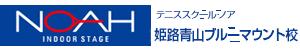 テニススクール・ノア 姫路青山ブルーマウント校 – 姫路市