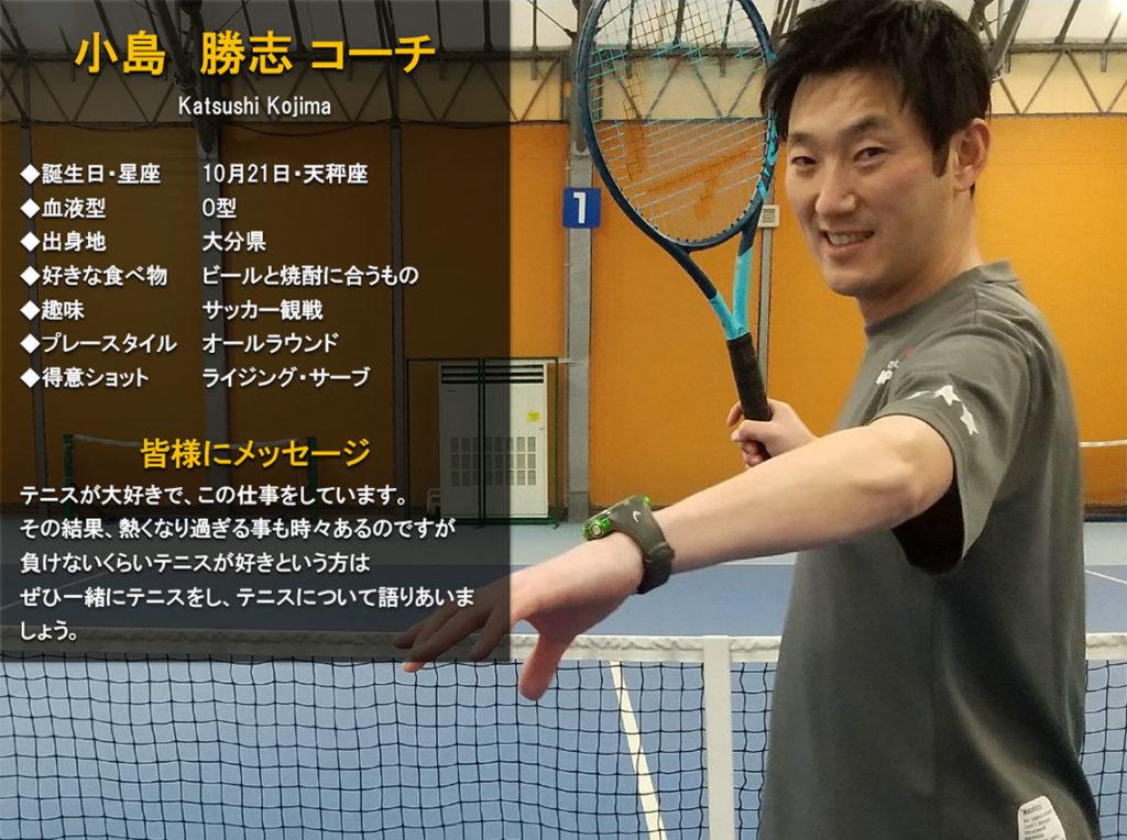 テニススクール・ノア 姫路青山ブルーマウント校 コーチ 小島 勝志(こじま かつし)