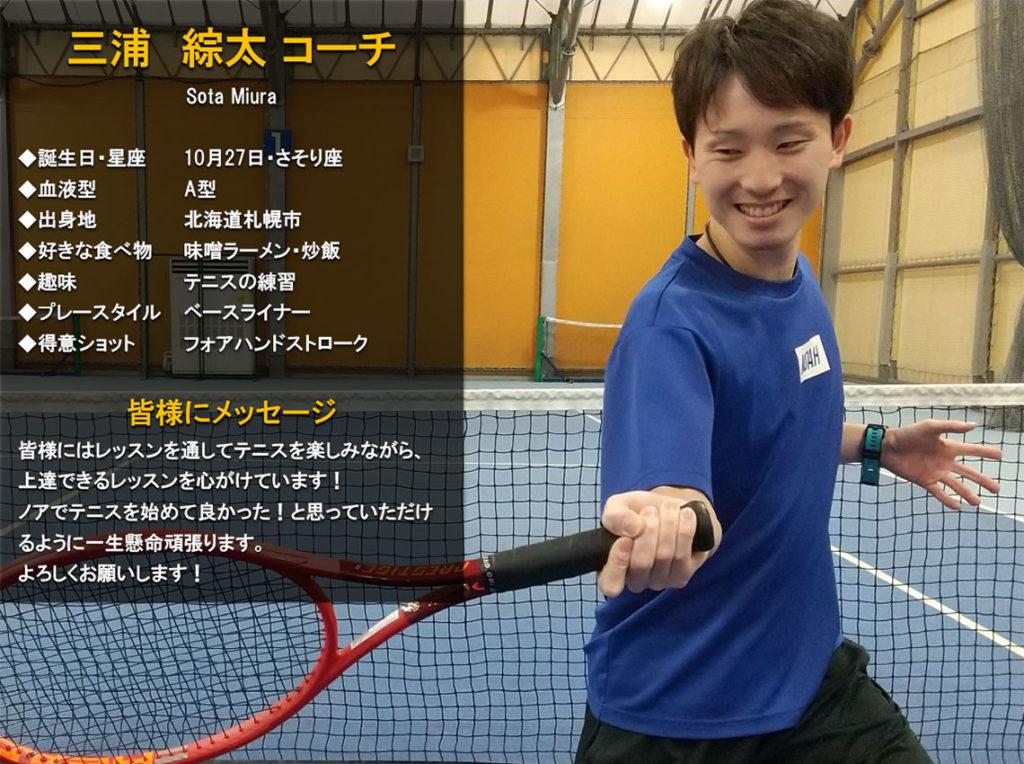 テニススクール・ノア 姫路青山ブルーマウント校 コーチ 三浦 綜太(みうら そうた)