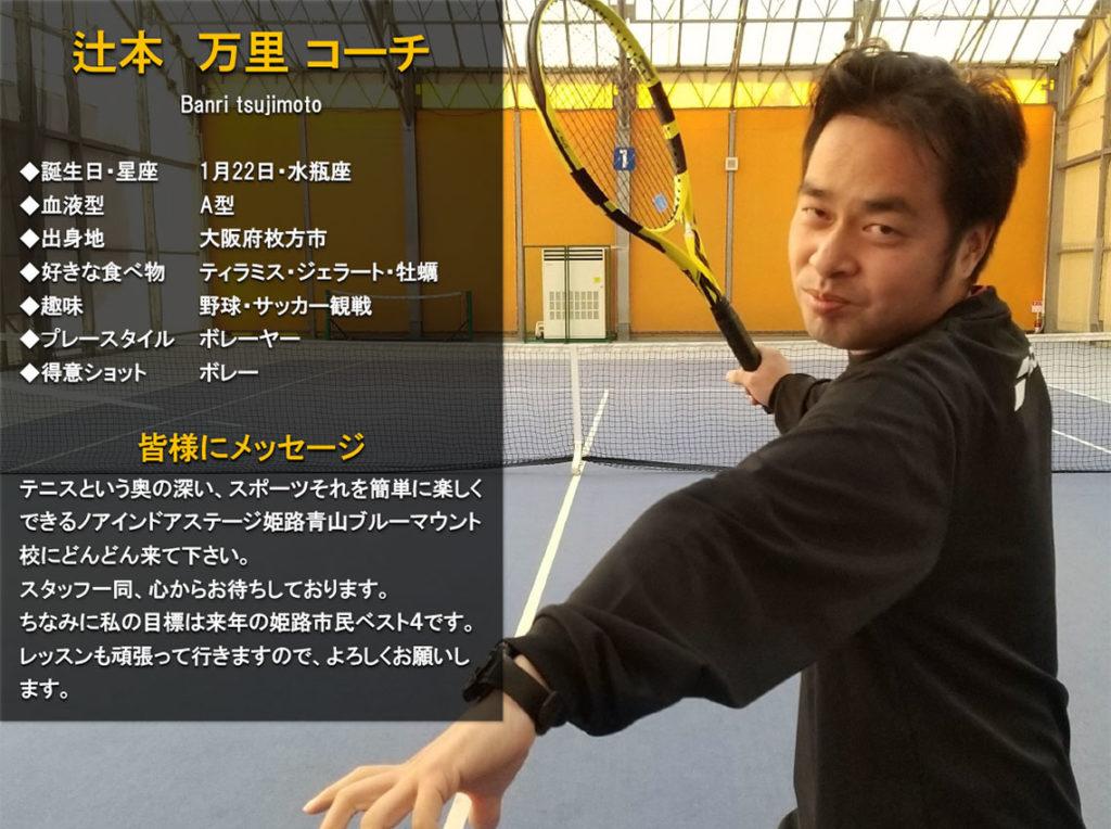テニススクール・ノア 姫路青山ブルーマウント校 コーチ 辻本 万里(つじもと ばんり)